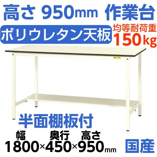 部品組立ワークテーブル 高さ固定式 H950mm中棚無し・下棚半面付 均等耐荷重150kg作業台 幅1800mm×奥450mm×高950mm