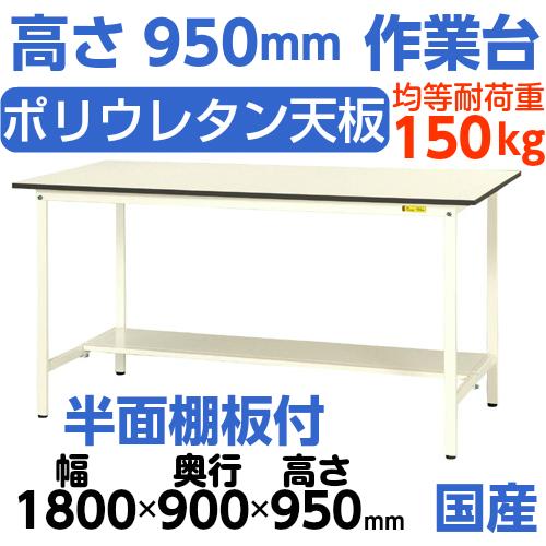 工場 ワークテーブル 高さ固定式 H950mm中棚無し・下棚半面付 均等耐荷重150kg作業台 幅1800mm×奥900mm×高950mm
