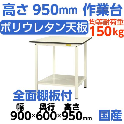 工場ワークテーブル 高さ固定式 H950mm中棚無し・下棚全面付 均等耐荷重150kg作業台 幅900mm×奥600mm×高950mm