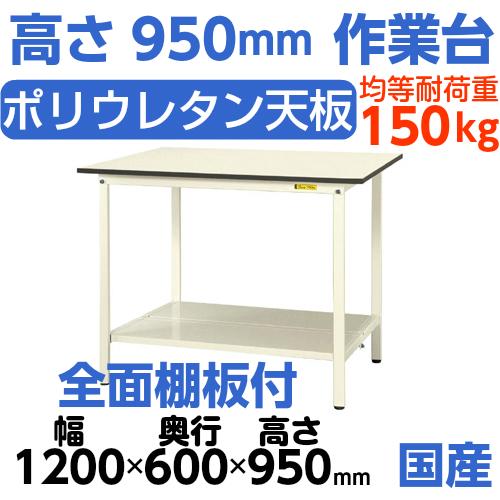 工場工作台 ワークテーブル 高さ固定式 H950mm中棚無し・下棚全面付 均等耐荷重150kg作業台 幅1200mm×奥600mm×高950mm