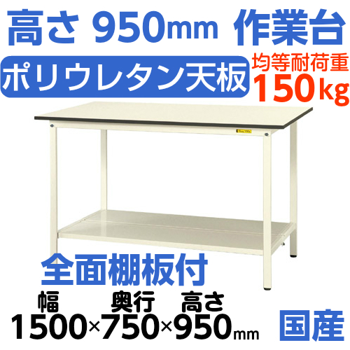 部品組立 ワークテーブル 高さ固定式 H950mm中棚無し・下棚全面付 均等耐荷重150kg作業台 幅1500mm×奥750mm×高950mm