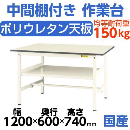 工場テーブル 作業台 固定式 中間棚付 H740mm中棚付・下棚無し 均等耐荷重150kgワークテーブル 幅1200mm×奥600mm×高740mm
