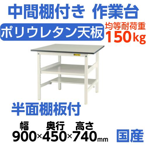 業務用 作業台 固定式 中間棚付 H740mm中棚付・下棚半面付 均等耐荷重150kgワークテーブル 幅900mm×奥450mm×高740mm