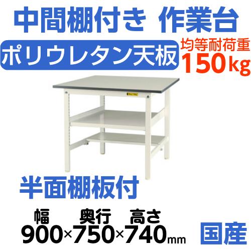 工場用テーブル 作業台 固定式 中間棚付 H740mm中棚付・下棚半面付 均等耐荷重150kgワークテーブル 幅900mm×奥750mm×高740mm