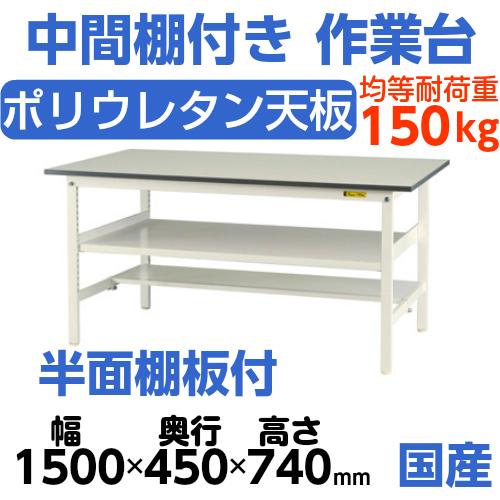 工場用テーブル 作業台 固定式 中間棚付 H740mm中棚付・下棚半面付 均等耐荷重150kgワークテーブル 幅1500mm×奥450mm×高740mm