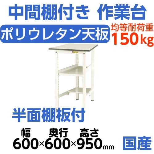 作業テーブル ワークテーブル 固定式 中間棚付 H950mm中棚付・下棚半面付 均等耐荷重150kg作業台 幅600mm×奥600mm×高950mm