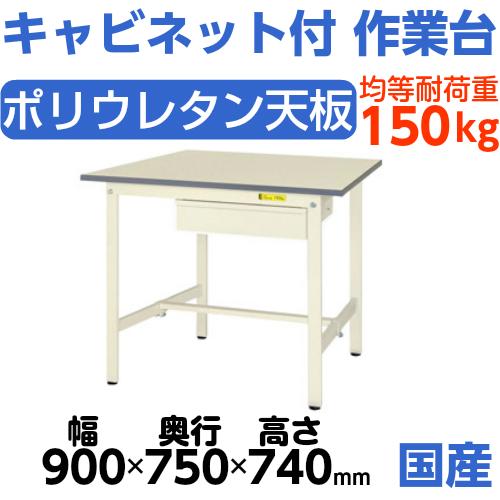 作業テーブル 作業台 固定式 キャビネット付 H740mmキャビネット付・中棚無し・下棚無し 均等耐荷重150kgワークテーブル 幅900mm×奥750mm×高740mm