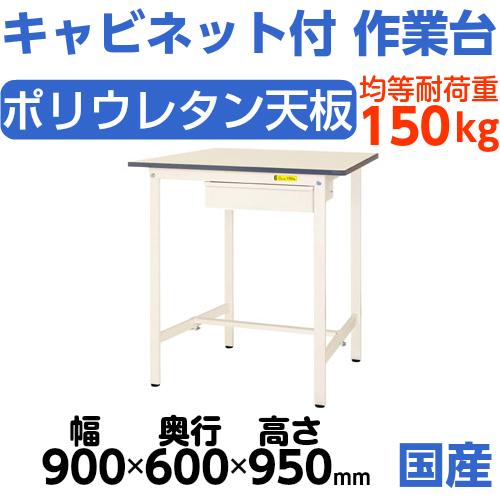 作業テーブル ワークテーブル 固定式 キャビネット付 H950mmキャビネット付・中棚無し・下棚無し 均等耐荷重150kg作業台 幅900mm×奥600mm×高950mm