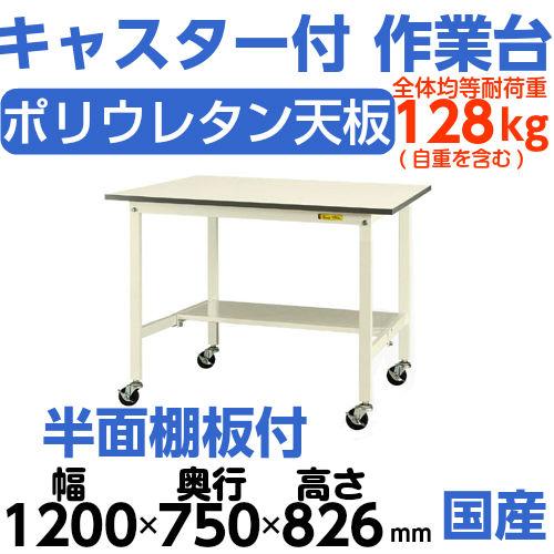 工場用作業台 キャスター付 H826mmキャスター付・中棚無し・下棚半面付 均等耐荷重128kgワークテーブル 幅1200mm×奥750mm×高826mm