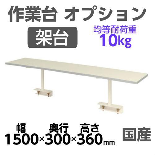 加工台 工場架台 オプション 架台架台 均等耐荷重10kgオプション 幅1500mm×奥300mm×高360mm