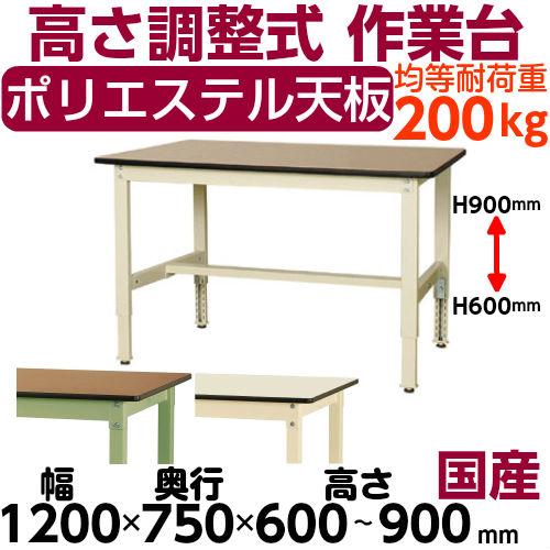作業テーブル 作業台 高さ調整式H600~H900mmポリエステル天板 21mm 均等耐荷重200kgワークテーブル 幅1200mm×奥750mm×高600~900mm