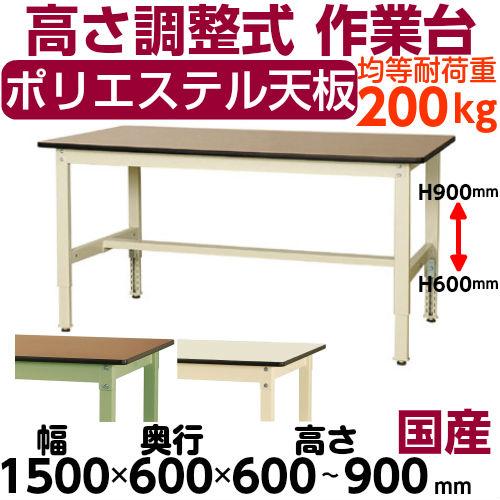 工場テーブル 作業台 高さ調整式H600~H900mmポリエステル天板 21mm 均等耐荷重200kgワークテーブル 幅1500mm×奥600mm×高600~900mm