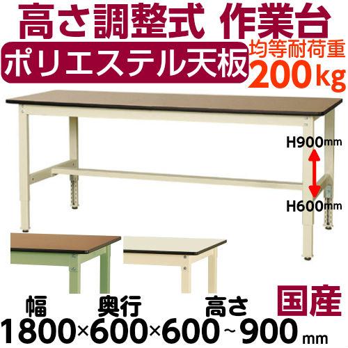工場用テーブル 作業台 高さ調整式H600~H900mmポリエステル天板 21mm 均等耐荷重200kgワークテーブル 幅1800mm×奥600mm×高600~900mm