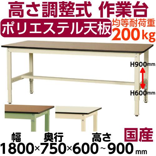 加工台 作業台 高さ調整式H600~H900mmポリエステル天板 21mm 均等耐荷重200kgワークテーブル 幅1800mm×奥750mm×高600~900mm