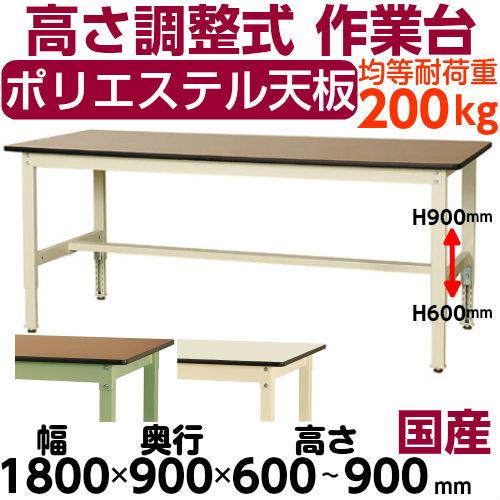 工場用 作業台 高さ調整式H600~H900mmポリエステル天板 21mm 均等耐荷重200kgワークテーブル 幅1800mm×奥900mm×高600~900mm