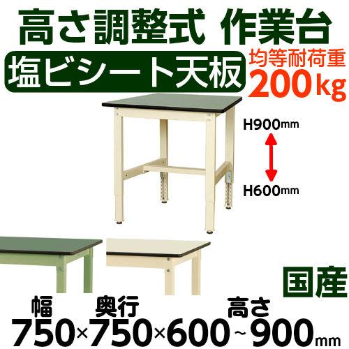 加工 ワークテーブル 高さ調整式H600~H900mm塩ビシート天板 22mm 均等耐荷重200kg作業台 幅750mm×奥750mm×高600~900mm