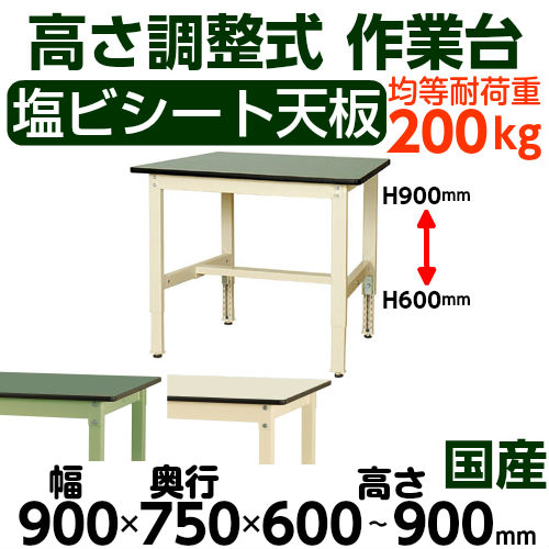 業務用テーブル ワークテーブル 高さ調整式H600~H900mm塩ビシート天板 22mm 均等耐荷重200kg作業台 幅900mm×奥750mm×高600~900mm