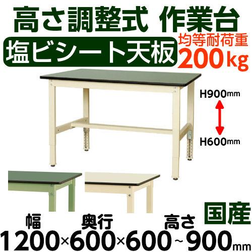 工作台 工場 ワークテーブル 高さ調整式H600~H900mm塩ビシート天板 22mm 均等耐荷重200kg作業台 幅1200mm×奥600mm×高600~900mm