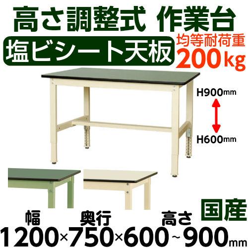工作台 ワークテーブル 高さ調整式H600~H900mm塩ビシート天板 22mm 均等耐荷重200kg作業台 幅1200mm×奥750mm×高600~900mm