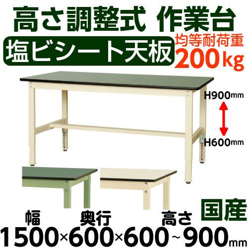 工場用 ワークテーブル 高さ調整式H600~H900mm塩ビシート天板 22mm 均等耐荷重200kg作業台 幅1500mm×奥600mm×高600~900mm