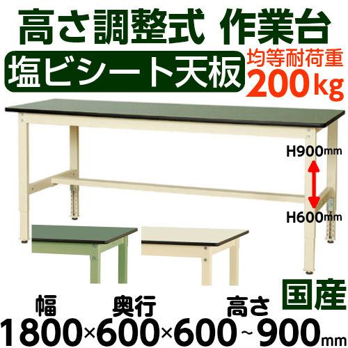 工場用ワークテーブル 高さ調整式H600~H900mm塩ビシート天板 22mm 均等耐荷重200kg作業台 幅1800mm×奥600mm×高600~900mm