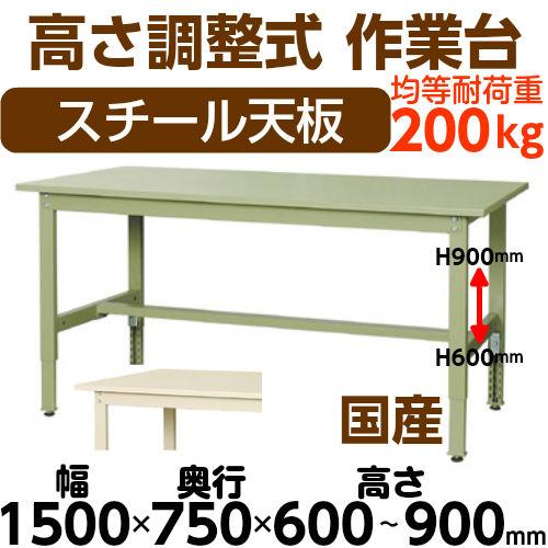部品組立作業台 高さ調整式H600~H900mmスチール天板 26mm 均等耐荷重200kgワークテーブル 幅1500mm×奥750mm×高600~900mm