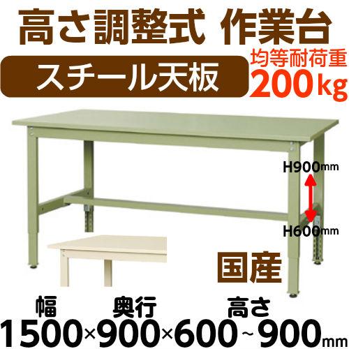 軽量作業台 高さ調整式H600~H900mmスチール天板 26mm 均等耐荷重200kgワークテーブル 幅1500mm×奥900mm×高600~900mm