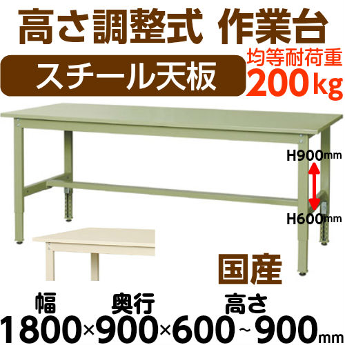 業務用テーブル 作業台 高さ調整式H600~H900mmスチール天板 26mm 均等耐荷重200kgワークテーブル 幅1800mm×奥900mm×高600~900mm
