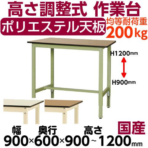 部品組立ワークテーブル 高さ調整式H900~H1200mmポリエステル天板 21mm 均等耐荷重200kg作業台 幅900mm×奥600mm×高900~1200mm