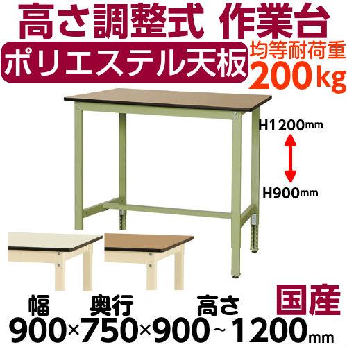 工場テーブル ワークテーブル 高さ調整式H900~H1200mmポリエステル天板 21mm 均等耐荷重200kg作業台 幅900mm×奥750mm×高900~1200mm