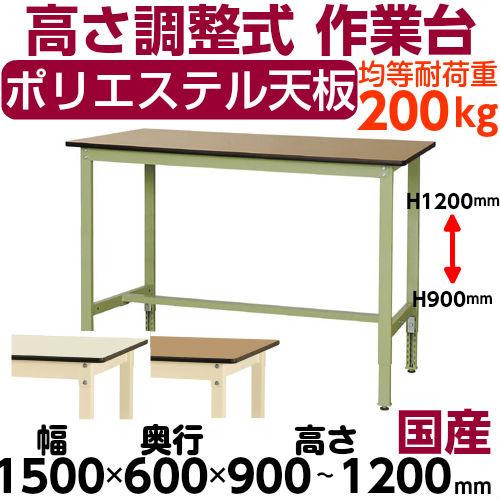 工場 工作台 ワークテーブル 高さ調整式H900~H1200mmポリエステル天板 21mm 均等耐荷重200kg作業台 幅1500mm×奥600mm×高900~1200mm