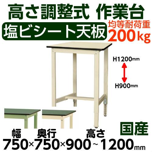 工場工作台 作業台 高さ調整式H900~H1200mm塩ビシート天板 22mm 均等耐荷重200kgワークテーブル 幅750mm×奥750mm×高900~1200mm