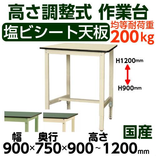 加工台 作業台 高さ調整式H900~H1200mm塩ビシート天板 22mm 均等耐荷重200kgワークテーブル 幅900mm×奥750mm×高900~1200mm