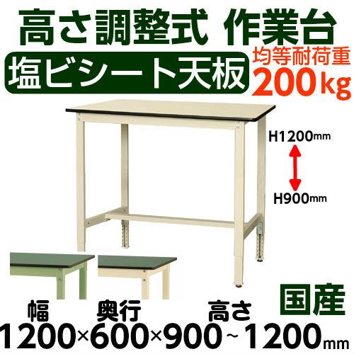 工場作業台 高さ調整式H900~H1200mm塩ビシート天板 22mm 均等耐荷重200kgワークテーブル 幅1200mm×奥600mm×高900~1200mm