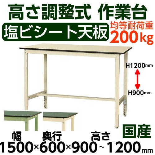 部品組立作業台 高さ調整式H900~H1200mm塩ビシート天板 22mm 均等耐荷重200kgワークテーブル 幅1500mm×奥600mm×高900~1200mm