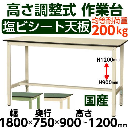 工場テーブル 作業台 高さ調整式H900~H1200mm塩ビシート天板 22mm 均等耐荷重200kgワークテーブル 幅1800mm×奥750mm×高900~1200mm