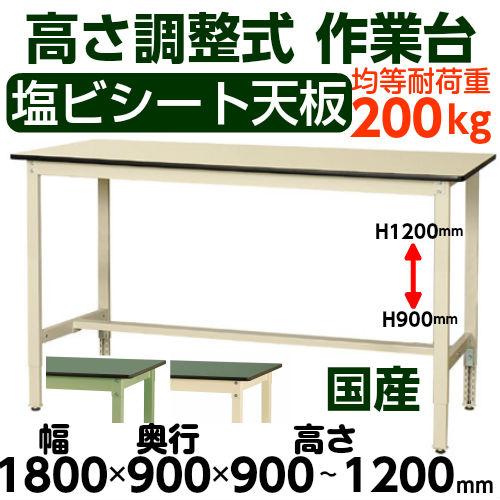 工場 工作台 作業台 高さ調整式H900~H1200mm塩ビシート天板 22mm 均等耐荷重200kgワークテーブル 幅1800mm×奥900mm×高900~1200mm