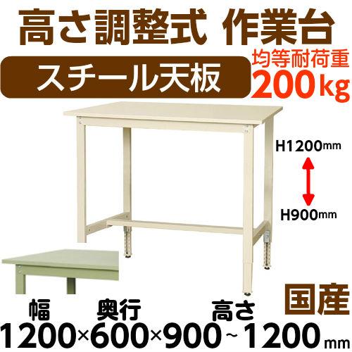 軽量 ワークテーブル 高さ調整式H900~H1200mmスチール天板 26mm 均等耐荷重200kg作業台 幅1200mm×奥600mm×高900~1200mm