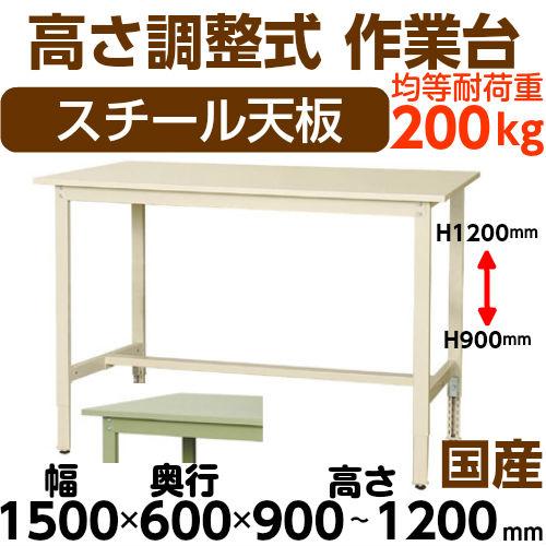 軽量ワークテーブル 高さ調整式H900~H1200mmスチール天板 26mm 均等耐荷重200kg作業台 幅1500mm×奥600mm×高900~1200mm