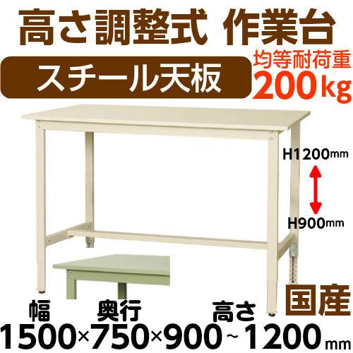 加工 ワークテーブル 高さ調整式H900~H1200mmスチール天板 26mm 均等耐荷重200kg作業台 幅1500mm×奥750mm×高900~1200mm