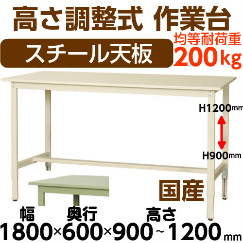 工場用ワークテーブル 高さ調整式H900~H1200mmスチール天板 26mm 均等耐荷重200kg作業台 幅1800mm×奥600mm×高900~1200mm