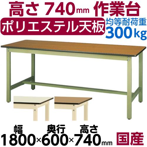 工場テーブル 作業台 高さ固定式 H740mmポリエステル天板 21mm 均等耐荷重300kgワークテーブル 幅1800mm×奥600mm×高740mm