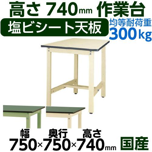作業テーブル ワークテーブル 高さ固定式 H740mm塩ビシート天板 22mm 均等耐荷重300kg作業台 幅750mm×奥750mm×高740mm