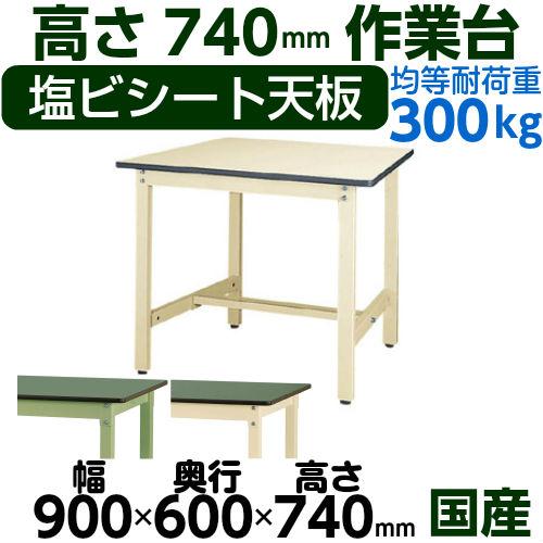 軽量ワークテーブル 高さ固定式 H740mm塩ビシート天板 22mm 均等耐荷重300kg作業台 幅900mm×奥600mm×高740mm