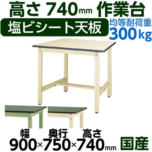加工台 工場ワークテーブル 高さ固定式 H740mm塩ビシート天板 22mm 均等耐荷重300kg作業台 幅900mm×奥750mm×高740mm