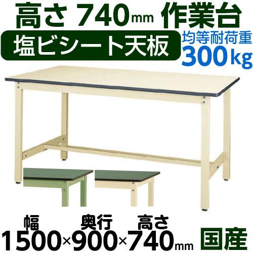 加工 ワークテーブル 高さ固定式 H740mm塩ビシート天板 22mm 均等耐荷重300kg作業台 幅1500mm×奥900mm×高740mm