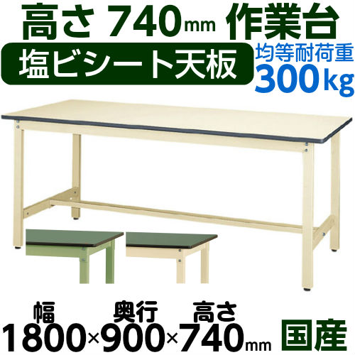 軽量ワークテーブル 高さ固定式 H740mm塩ビシート天板 22mm 均等耐荷重300kg作業台 幅1800mm×奥900mm×高740mm