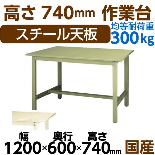 工場テーブル 作業台 高さ固定式 H740mmスチール天板 26mm 均等耐荷重300kgワークテーブル 幅1200mm×奥600mm×高740mm