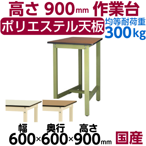 工場ワークテーブル 高さ固定式 H900mmポリエステル天板 21mm 均等耐荷重300kg作業台 幅600mm×奥600mm×高900mm