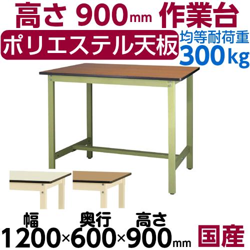 工場用テーブル ワークテーブル 高さ固定式 H900mmポリエステル天板 21mm 均等耐荷重300kg作業台 幅1200mm×奥600mm×高900mm